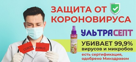Ультра СЕПТ - защита от коронавируса COVID‑19